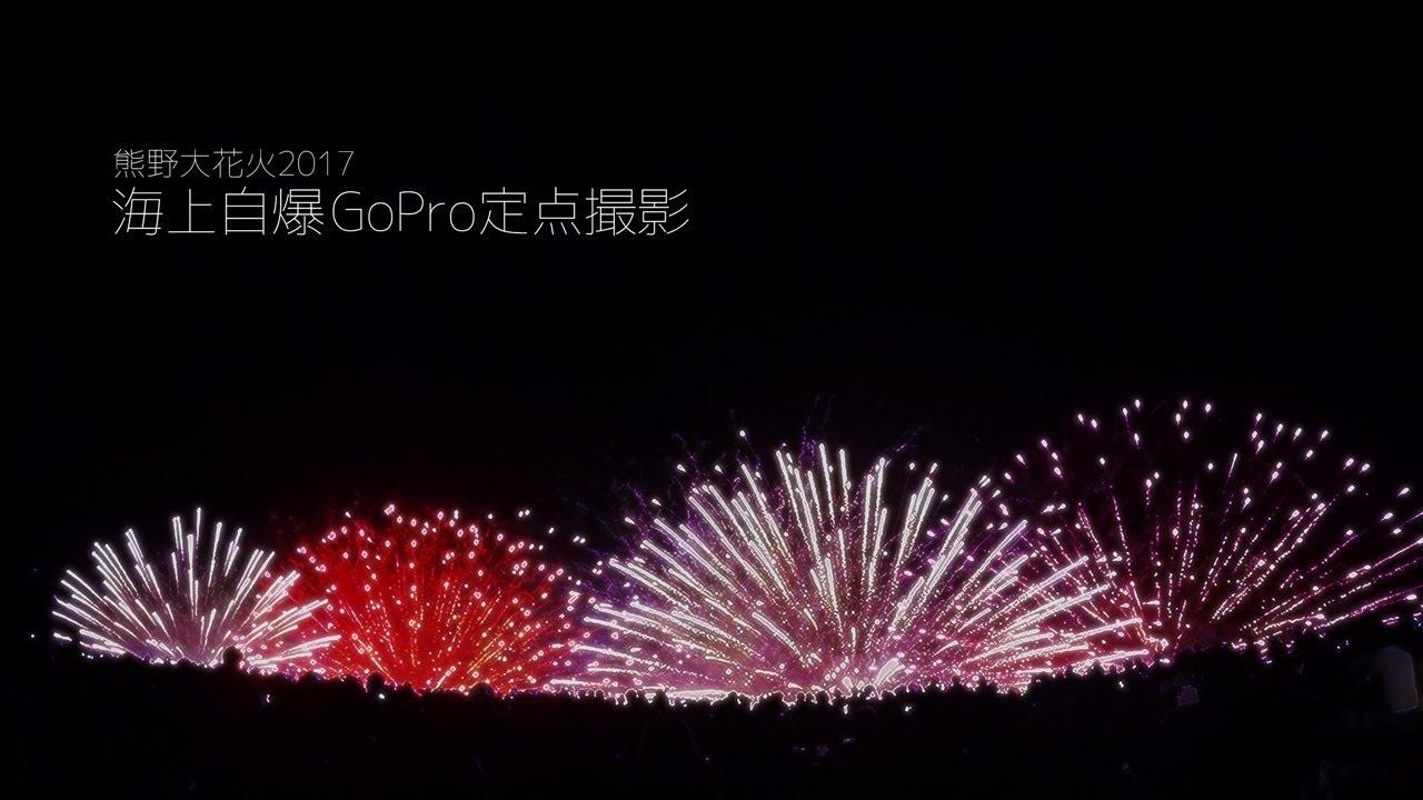 熊野大花火 2017【海上自爆 】GoPro定点撮影