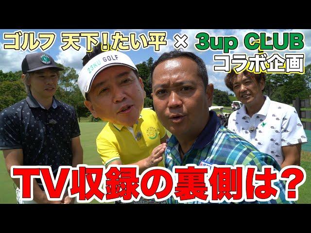 < ゴルフ 天下!たい平 × 3up CLUB コラボ企画 > テレビ収録の裏側は?