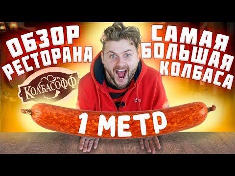 МЕТРОВАЯ колбаса за 1000 рублей / Обзор ресторана Колбасофф