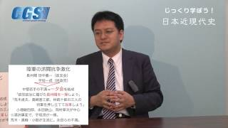 第11週1話2.26事件〜・・・軍部ってダレ?【CGS倉山満】