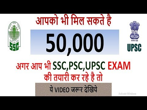 HOW TO GET 50,000 SCHOLARSHIP FOR UPSC CIVIL SERVICE,SSC-CGL,STATE PSC EXAM PREPRATION..