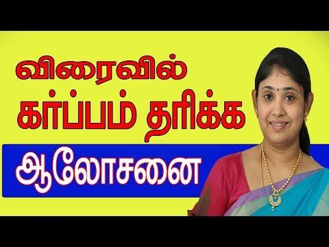 விரைவில்-கர்ப்பம்-தரிக்க-அலோசனை-how-to-conceive-naturally-tamil-#iui-#infertility-#sakthifertility