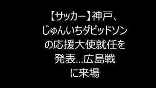 【サッカー】神戸、じゅんいちダビッドソンの応援大使就任を発表…広島戦...