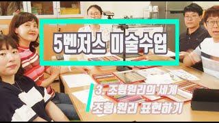 5학년 1학기 미술 -  조형원리의 세계