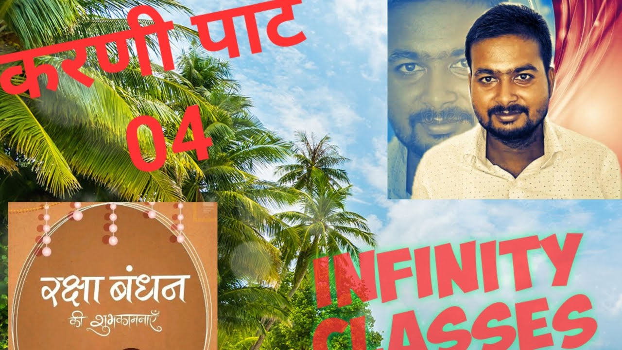 Download Surds  (करणी) पार्ट 04 | BY Er. Dinesh Sir