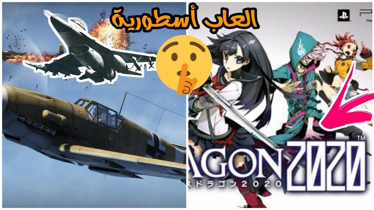 جديد جداً ! لعبة في زمن 2020 ولعبة حرب طائرات في محاكي psp