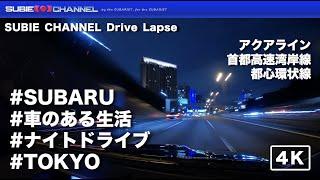 SUBIE CHANNEL Drive Lapse Vol.1 CA→B→11→C1 | 4K | SUBARU WRX S4 VAG