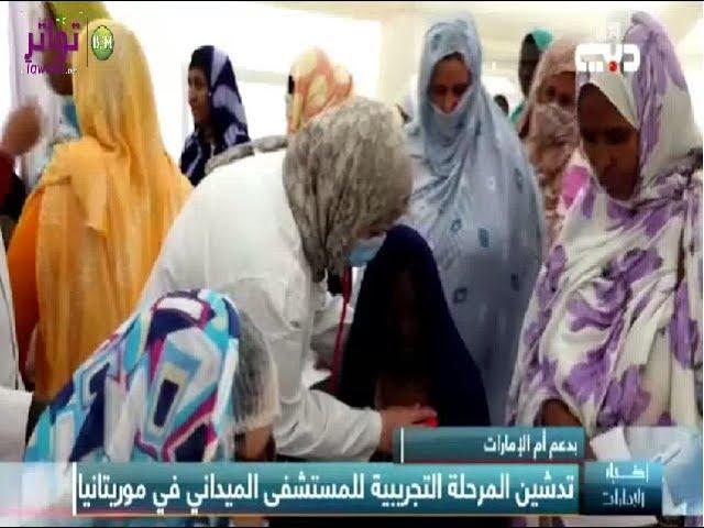 حملة الشيخة فاطمة بنت امبارك تدشن المرحلة التجريبية للمستشفى الميداني في موريتانيا