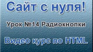 """""""Сайт с нуля"""" Урок №14 Радиокнопки ( Видео курс по HTML )"""