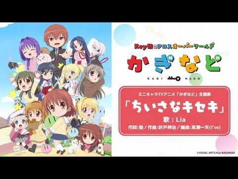 アニメ『かぎなど』主題歌「ちいさなキセキ」試聴動画