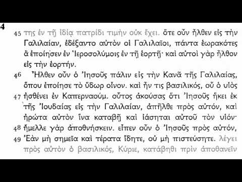 Koine Greek - John 1-6 (no markers)