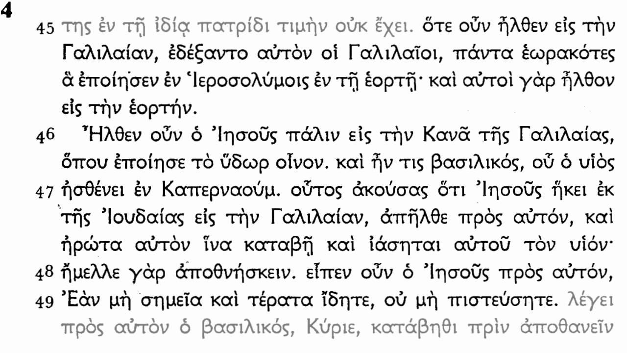 Learn koine greek alphabet