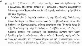 Koine Greek - John 1-6 (no markers)