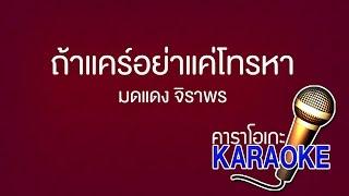 ถ้าแคร์อย่าแค่โทรหา - มดแดง จิราพร [KARAOKE Version] เสียงมาสเตอร์