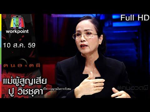 คนอวดผี | แม่ผู้สูญเสีย ปู วิชชุดา | 10 ส.ค. 59 Full HD