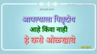 जर तुमच्या बरोबर हे होत असेल तर समजा पितृदोष आहे | Marathi Gruhini | VastuShastra in marathi