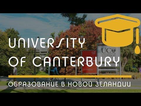 ОБРАЗОВАНИЕ: University of Canterbury, город Christchurch