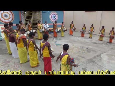 How to Play Pambai Udukkai Training school |பம்பை கற்றுக்கொள்வது எப்படி