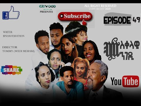 New Eritrean Movie 2020 * መስቀላዊ መንገዲ * part 49