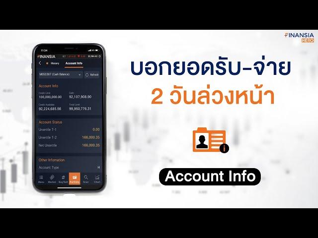 EP 13: บอกยอดรับ-จ่ายได้ 2 วันล่วงหน้า ในหน้า Account Info