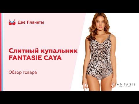 Купить купальник. Видео обзор – слитный купальник, леопардовый, на большую грудь FANTASIE CAYA
