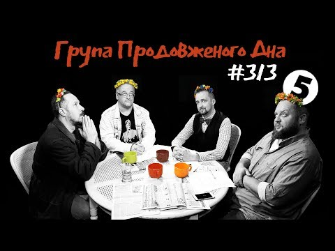 Туман, неначе вата | Віктор Литовченко (ВАТА TV)  | Група Продовженого Дна #313