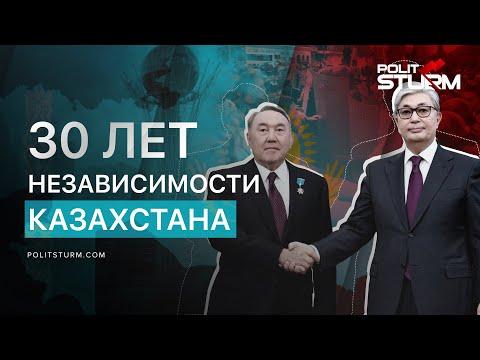 Почему в Казахстане