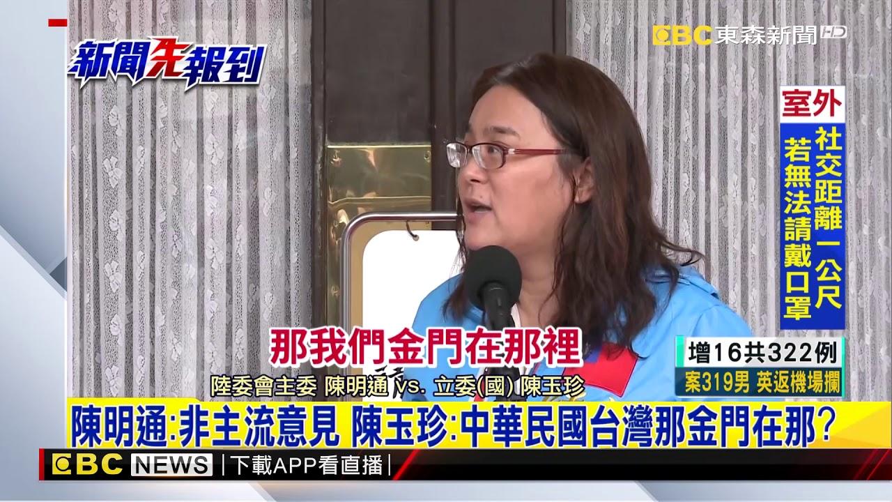 蘇揆:沒資格當國會議員 陳玉珍反嗆:臺灣「國」院長 - YouTube