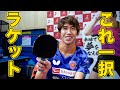 【もうこれ以外使えない】吉村真晴がラケットのこだわりを語る!