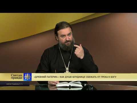 Протоиерей Андрей Ткачев. «Древний Патерик»: Как душе-блуднице сбежать от греха к Богу