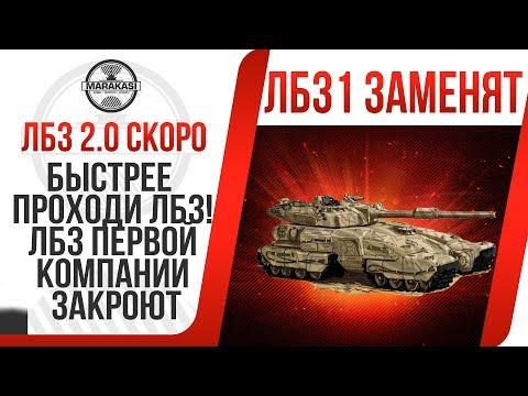 БЫСТРЕЕ ПРОХОДИ ЛБЗ! ЛБЗ ПЕРВОЙ КОМПАНИИ ЗАКРОЮТ, ПОСЛЕ ВВОДА ЛБЗ 2.0 World of Tanks