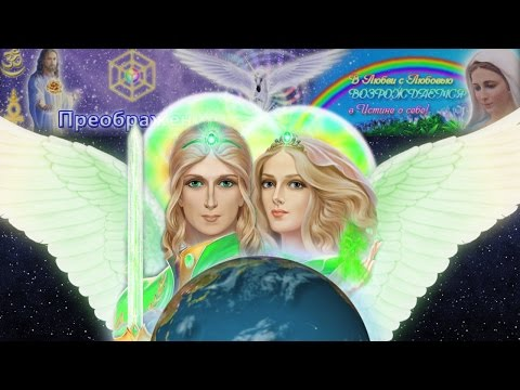 Sacred Rays of Serving. Green Flame. Archangel Rafael and Archea Mary