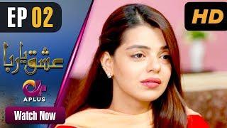 Ishq Ya Rabba - Episode 2 | Aplus Dramas | Bilal Qureshi, Srha Asghar, Fatima | Pakistani Drama