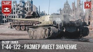 т-44-122 - РАЗМЕР ИМЕЕТ ЗНАЧЕНИЕ