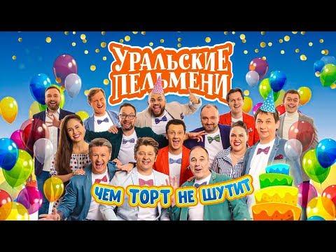 Чем торт не шутит | Уральские пельмени 2019