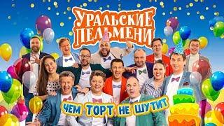 Чем торт не шутит Уральские пельмени 2019