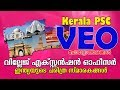 VEO 2019 - Historical Monuments of India