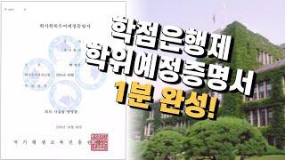 학점은행제 편입 필수템 학위예정증명서 발급받기