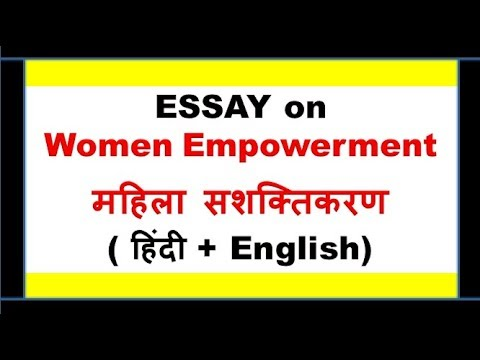 essays in english on women empowerment 100% free papers on women empowerment essay sample topics, paragraph introduction help, research & more class 1-12, high school & college -.