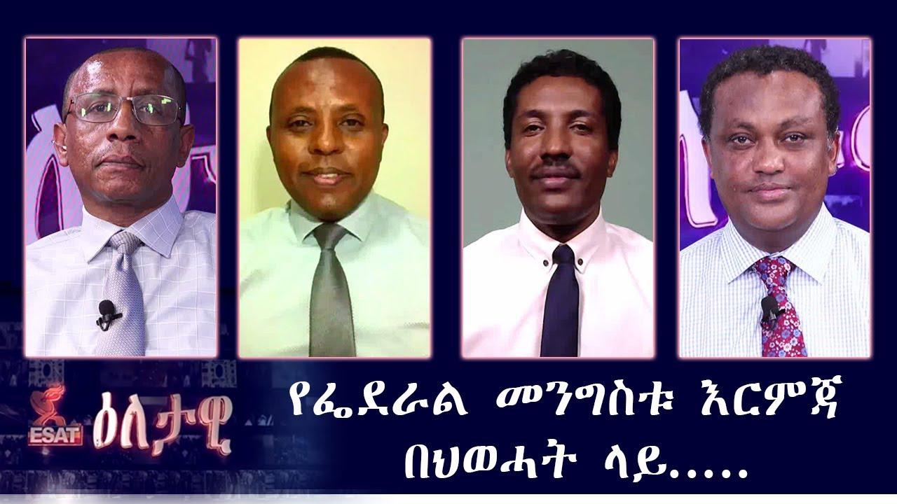 Ethiopia -ESAT Eletawi የፌደራል መንግስቱ እርምጃ በህወሓት ላይ Monday 07 Sept 2020