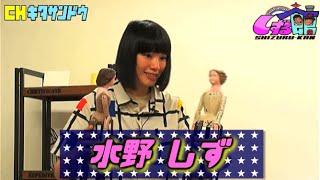 「Cheer Upバラエティ!しずる館」2015/7/30 配信 ♯15 HP→http://www.ch...