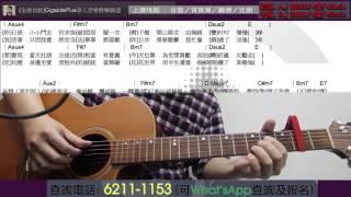 Keith Sir彈唱教室#30  山林道 謝安琪A Key (和弦美化版)