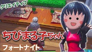 【フォートナイト】ちびまる子ちゃん家をクリエイティブで再現!ビフォーアフター風 アニメの町並みも Fortnite Creative Chibi Maruko-chan