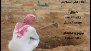 شيلة يا قبر اعز انسان بصوت عمر السديس  روعه لا بفوتكم جدا حزينه😔
