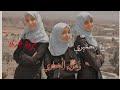انشودة قمر سيدنا النبي با أصوات يمنية لاول مرة بصوت مروة شداد و مروة الحميري و زهراء الخطري