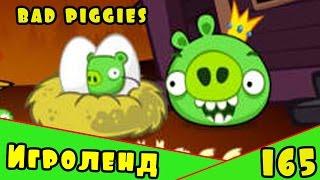 Веселая ИГРА головоломка для детей Bad Piggies или Плохие свинки [165] Серия