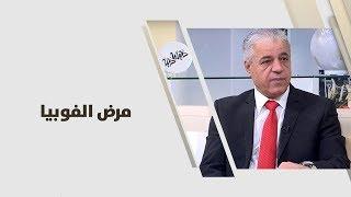 د. محمد الدباس  - مرض الفوبيا