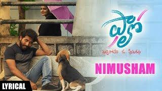 Nimisham Lyrical Song | Follow Telugu Movie Songs | Rishi, Priyanka Sharma | Hymath