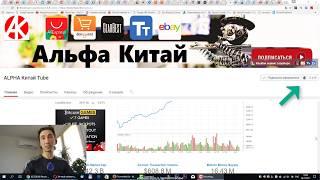 видео Поиск дешевых товаров и акций