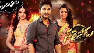 Sarrainodu tamil dubbed movie with english subtitles|Tollywood tamizha